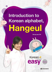 Want to learn the Korean alphabet? Check out this book, which is free today.