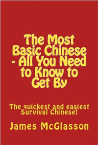 The Most Basic Chinese is today's free foreign language book.