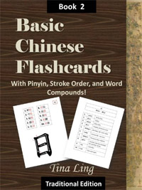 One of today's free language-related Kindle books is Basic Chinese Flash Cards 2, with Stroke Order, Pinyin, and Word Compounds!