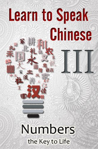 This Learn to Speak Chinese book is one of today's language freebies.