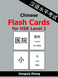 If you're interested in learning Chinese, check out Chinese Flash Cards for HSK Level 1. It's one of today's free Kindle books.