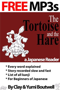One of today's free language-related books is Japanese Reader Collection Volume 6: The Tortoise and the Hare.