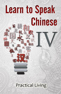 Learn to Speak Chinese IV is one of today's free language Kindle books.