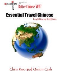Essential Travel Chinese is one of today's free language books.
