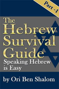 The Hebrew Survival Guide is one of today's free language books.