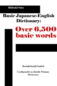 This book of over 6,500 Japanese words is one of today's free language-related Kindle books.
