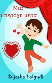 A Valentine Picture book for Children (Greek) is one of today's free foreign language books.