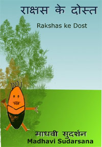 Rakshas Ke Dost (Hindi for Children) is one of today's free foreign language books.