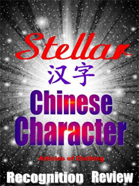 Stellar Chinese Character Recognition Review: Flashcards for Articles of Clothing is one of today's free language books.
