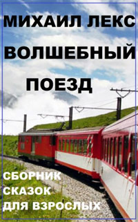 Volshebnyi Poezd [Magic Train] (Russian) is one of today's free foreign language books.
